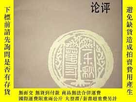 二手書博民逛書店W6罕見古代歷史人物論評 館藏Y16651 《社會科學戰線》編輯