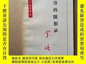 二手書博民逛書店罕見詩的隨想錄(羅洛簽名鈐印本)Y171402 羅洛著 三聯書店