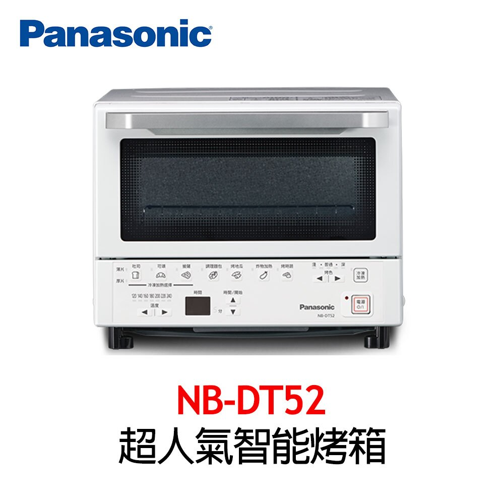 【Panasonic 國際牌】9L日本超人氣智能烤箱NB-DT52