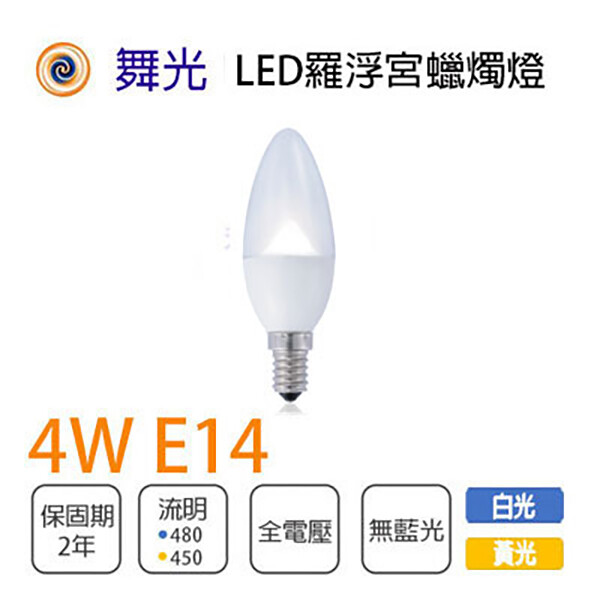 永光舞光 led 4w 黃光/白光  e14全電壓 尖頭清光 水晶燈 羅浮宮造型 無藍光 高亮度