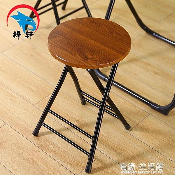 摺疊椅子凳子家用椅餐桌凳高凳小圓凳馬扎帶靠背板凳簡易簡約便攜AQ 有緣生活館