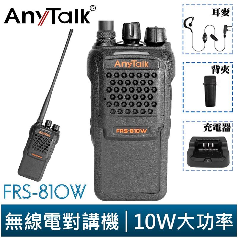 【AnyTalk】FRS-810W 10W 大功率 業務型 免執照無線對講機 無線電對講機 穿透性高 超長續航 高樓層
