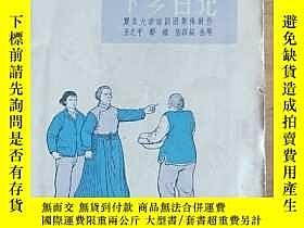 二手書博民逛書店下鄉日記(獨幕話劇)[羣衆演唱小叢書]罕見64開 1964年1版
