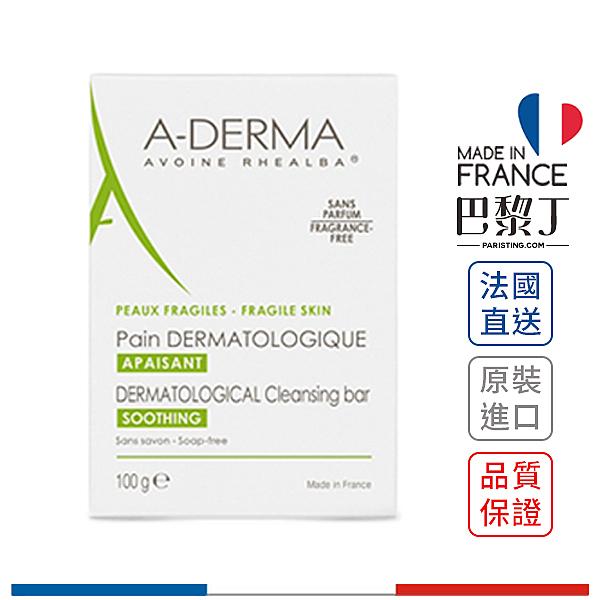 A-Derma 艾芙美 燕麥非皂性潔膚皂 100g ( 法國最新包裝 )【巴黎丁】