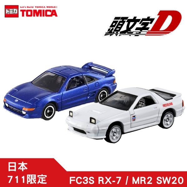【崑山玩具x日韓精品】日本7-11限定 TOMICA 頭文字D Toyota MR2 SW20 + FC3S RX-7  兩台一組/多美小車