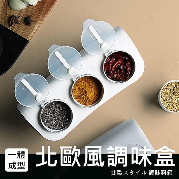【三合一】醬料罐 調味罐 調味料收納罐 廚房收納 鹽巴罐 糖罐【AAA6416】預購