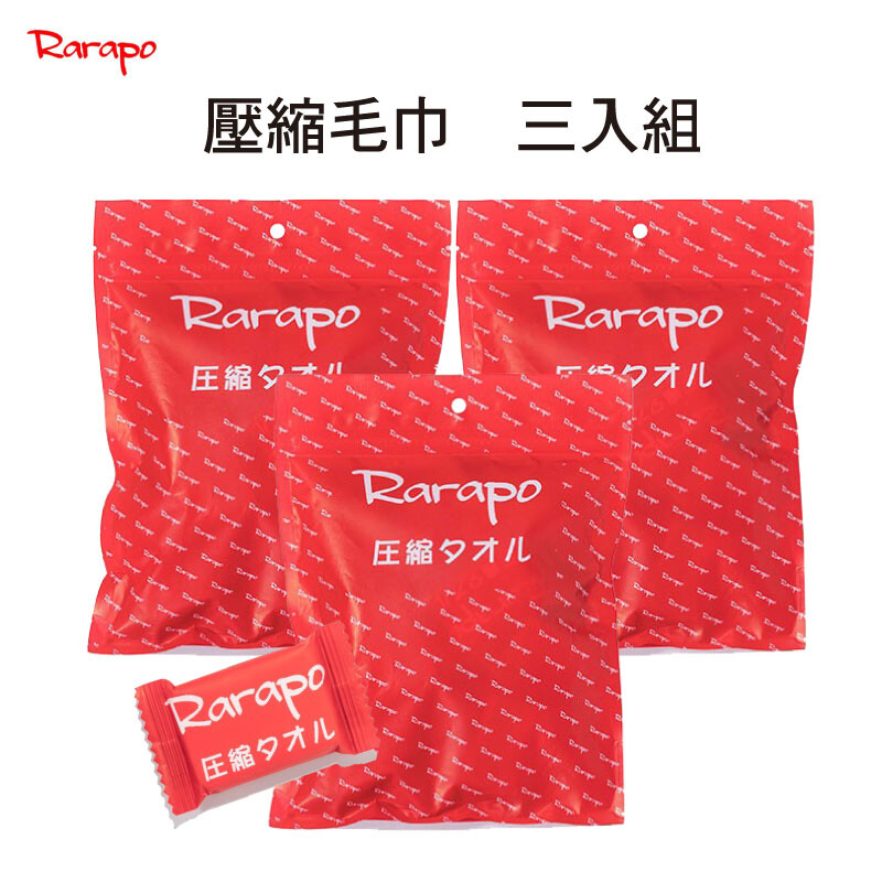 三入組日本ito旗下rarapo 壓縮毛巾 便攜設計 一次性壓縮毛巾潔面巾洗臉巾 (20枚/包)