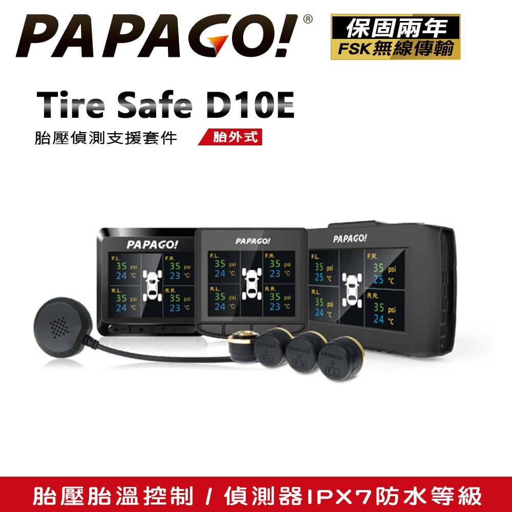 papago!tire safe d10e 胎壓偵測支援套件(胎外式/tpms接收器)