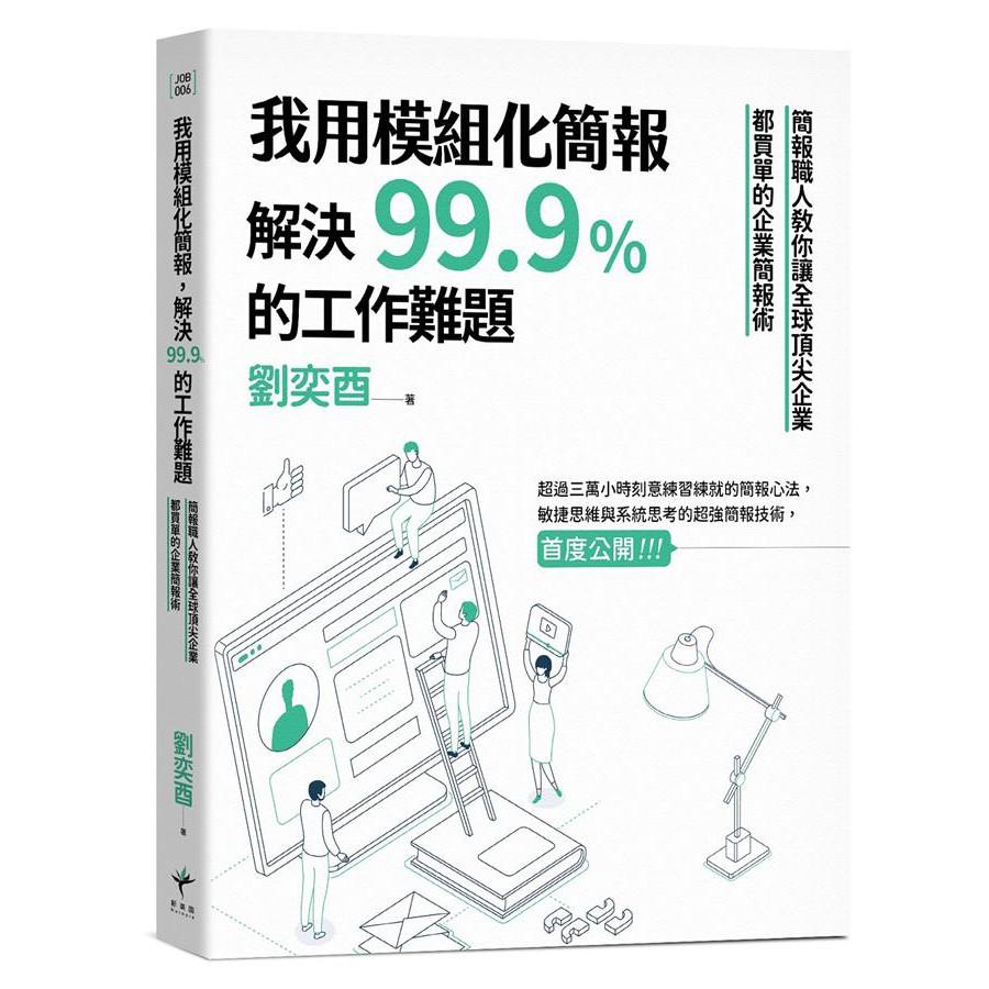 我用模組化簡報, 解決99.9% 的工作難題: 簡報職人教你讓全球頂尖企業都買單的企業簡報術 誠品eslite