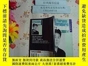 二手書博民逛書店罕見文學自由談2006-4》文泉文學類50623-4Y119 編