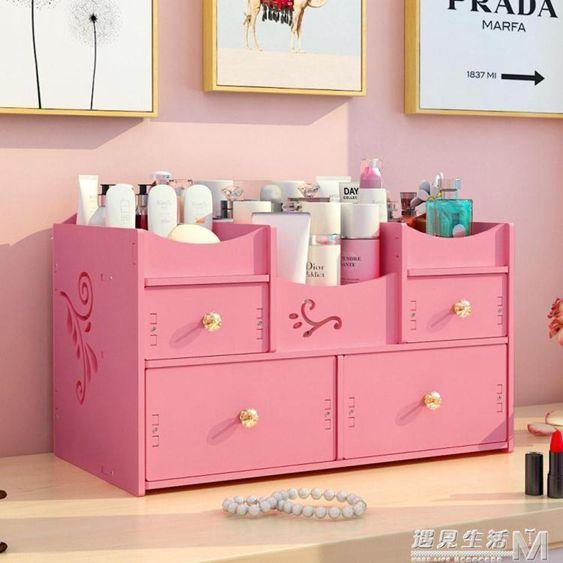 桌面化妝品收納盒塑料家用簡約抽屜式整理盒梳妝臺置物架化妝盒