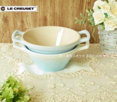 ⊶謎人優雅⊷《Le Creuset》瓷器卡蘇雷碗 深圓碗 拉麵碗/海岸藍 淡粉藍 非鑄鐵鍋