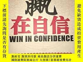 二手書博民逛書店X34罕見贏在自信Y16651 張其金 編著 天津科學技術出版社