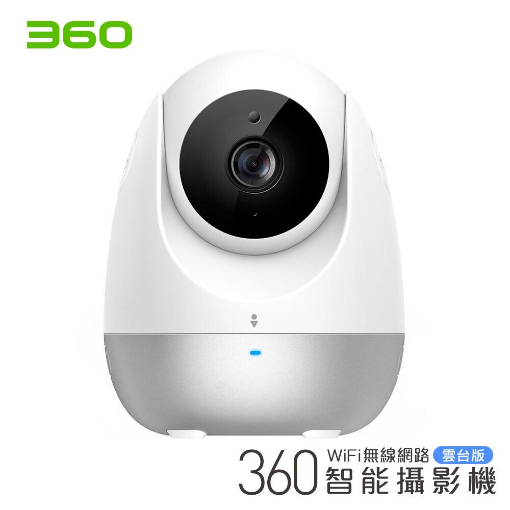 360雲台版高解析雙向智能攝影機 /ip cam/網路攝影機[d706]