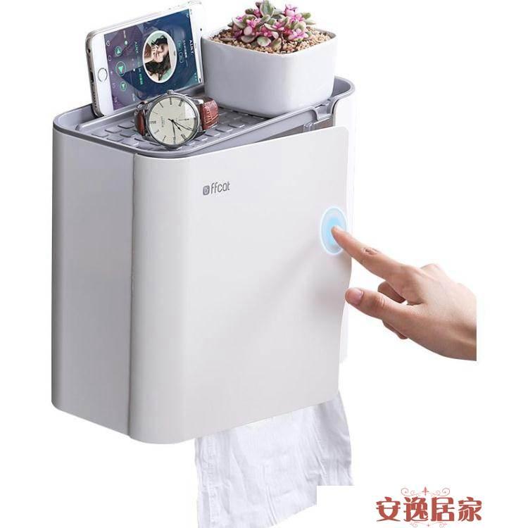 衛生間紙巾盒廁所防水壁掛式放廁紙收納抽紙免打孔衛生紙盒置物架