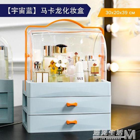網紅防塵化妝品收納盒家用梳妝臺桌面護膚面膜口紅刷置物架箱簡約