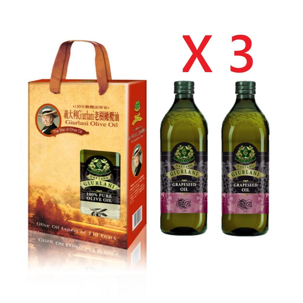 義大利喬凡尼Giurlan -葡萄籽油1L禮盒組*3(6瓶)