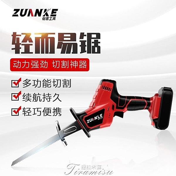 電鋸 電鋸家用小型手持往復鋸電動鋸子萬能鋸手電鋸充電式戶 提拉米蘇