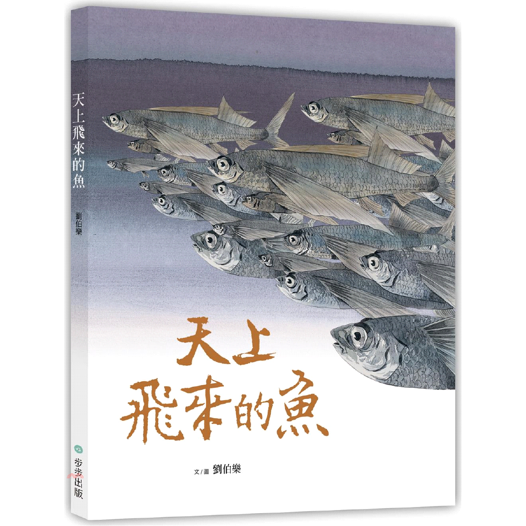 《步步》天上飛來的魚(精裝)[9折]
