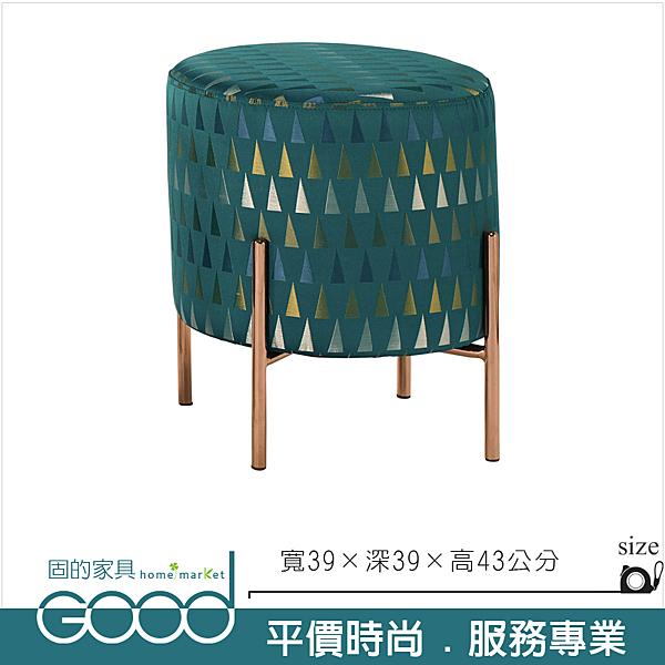 《固的家具GOOD》637-2-AP 汀娜圓凳