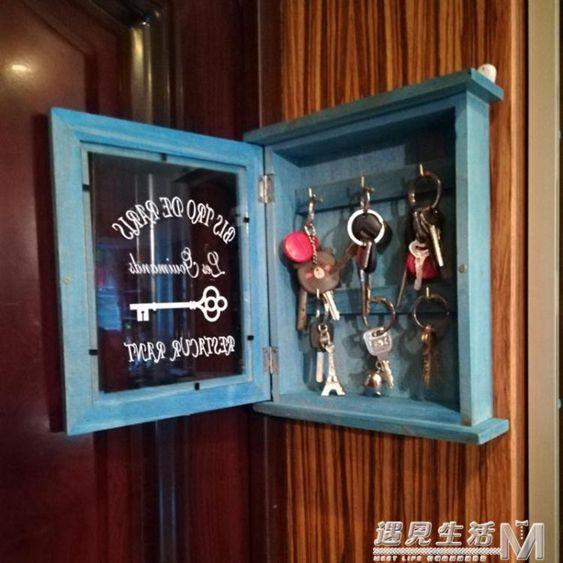 鑰匙收納盒壁掛門口客廳創意家用整理裝飾玄關鑰匙收納擺件鑰匙盒WD