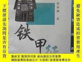 二手書博民逛書店鐵甲征衣--軍服文化漫談罕見(中國軍事文化縱橫叢書)Y425 張