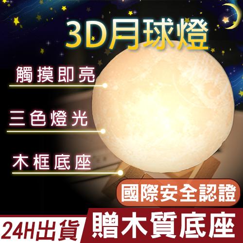 多色15公分仿真3d月亮燈 月球小夜燈  led充電夜燈d1-00150