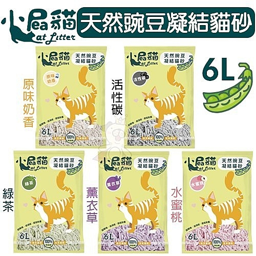 *KING*【3包組】小屁貓 天然豌豆凝結貓砂6L.無化學香料.環保低塵.瞬吸凝結力強.貓砂