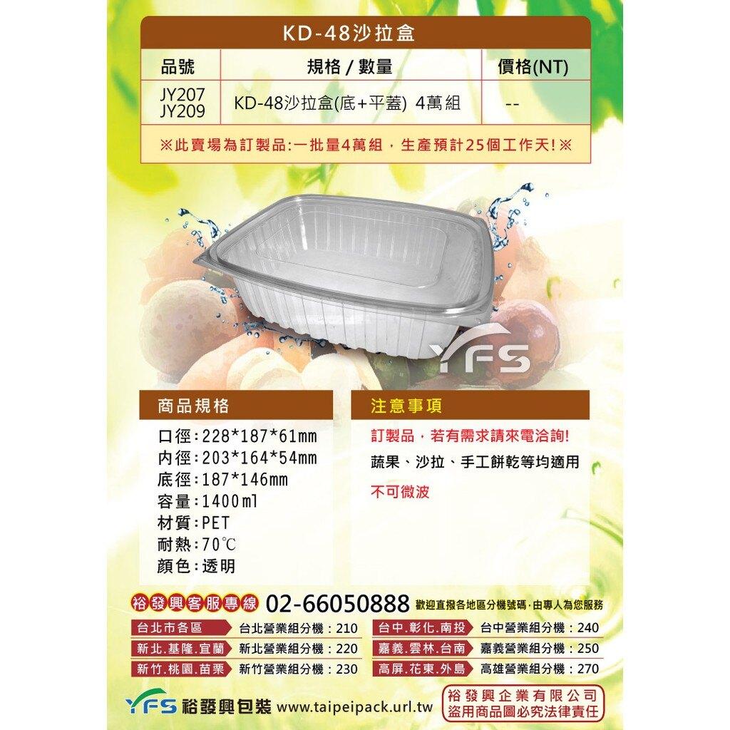KD-48沙拉盒 (餅乾盒/乳酪球/小蕃茄/櫻桃/麻糬/方塊酥/泡菜盒/涼麵)【裕發興包裝】JY207JY209