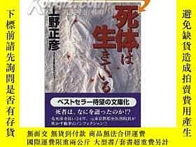 二手書博民逛書店罕見死體は生きているY12697 上野正彥 角川書店 出版199