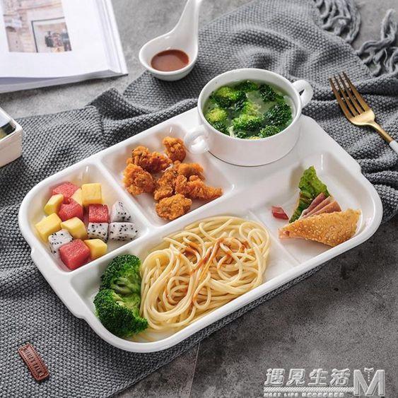 純白餐盤兒童餐具陶瓷創意早餐盤子碗可愛家用分隔分格盤快餐盤