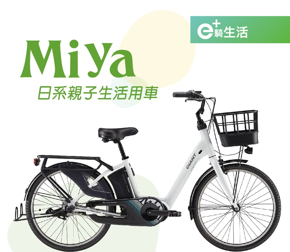 GIANT MIYA E+ 日系親子生活電動車 電動自行車