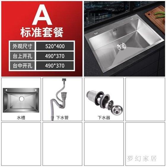 不銹鋼手工水槽洗菜盆單槽廚房家用加厚洗碗大號水池一體水盆套餐qf26790eeui4834