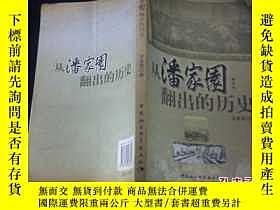 二手書博民逛書店罕見從潘家園翻出的歷史Y475 王金昌 著 中國社會科學出版社