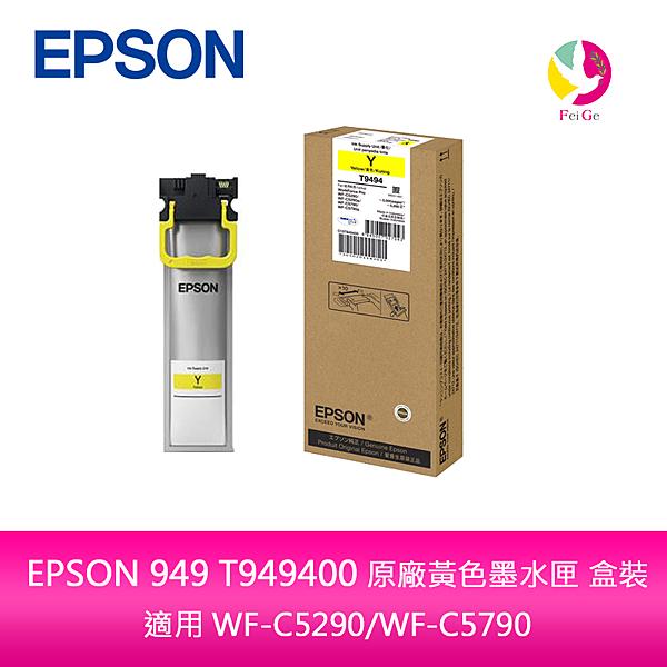 EPSON 949 T949400 原廠黃色墨水匣 盒裝適用 WF-C5290/WF-C5790