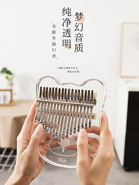 卡林巴拇指琴水晶透明迷你手指鋼琴卡巴林初學者17音貓爪琴21音 一木良品