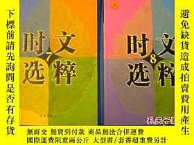 二手書博民逛書店王玉強《時文選粹》7、8二本南方出版社8品罕見收藏 投資 親友商