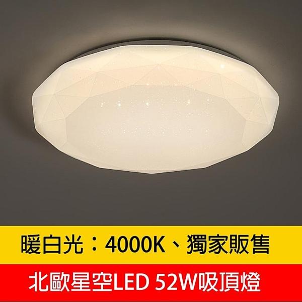 YP燈飾 LED 52W 4000K 星空吸頂燈