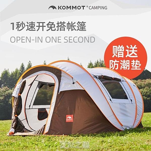 1秒速開帳篷戶外3-4人全自動免搭5-8人加厚防雨防曬露營 現貨快出