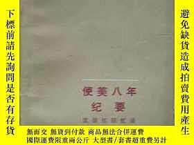 二手書博民逛書店罕見使美八年紀要---沈劍虹回憶錄Y425 沈劍虹 世界知識出版