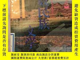 二手書博民逛書店罕見少數民族文學Y202668 樑庭望 潘春見 中國古籍出版社