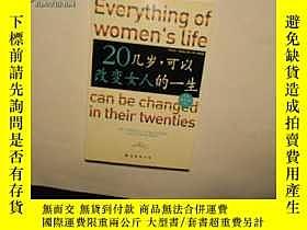 二手書博民逛書店罕見20幾歲可以改變女人的一生Y108662 南海 出版2008