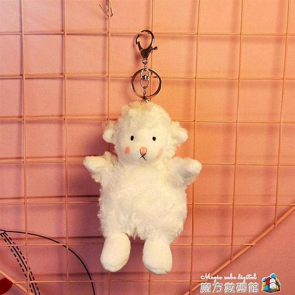 INS網紅小棉羊書包掛件公仔可愛女生娃娃抖音小羊毛絨玩具鑰匙扣 魔方數碼