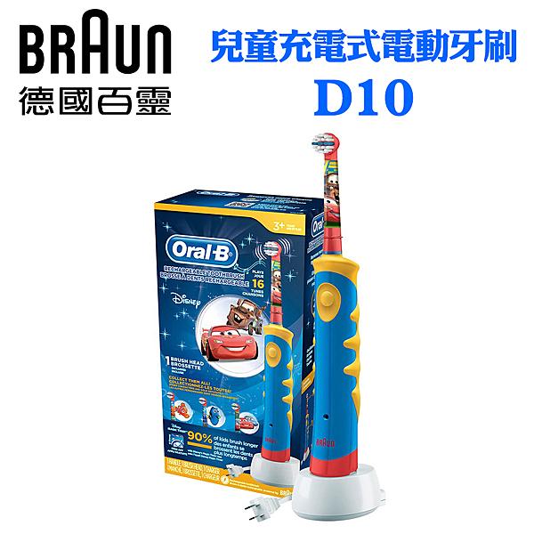 【Oral-B 歐樂B】迪士尼充電式兒童電動牙刷 D10