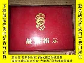 二手書博民逛書店F36罕見最高指示筆記本(日記本)Y16651 不