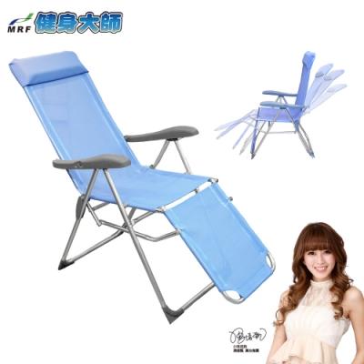 健身大師 全鋁合金零重力168度躺椅 HY-867 青青草原