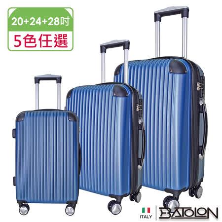 【BATOLON寶龍 】20+24+28吋  精彩假期TSA鎖加大ABS硬殼箱/行李箱 (5色任選)