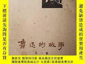 二手書博民逛書店魯迅的故事罕見石一歌Y202176 石一歌 上海人民出版社 出版