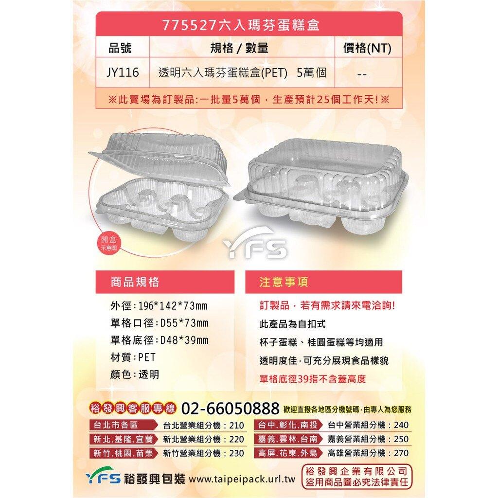 775527六入瑪芬蛋糕盒(自扣式蓋) (泡芙/杯子蛋糕/蛋塔/麻糬/大福/發糕/戚風)【裕發興包裝】JY116