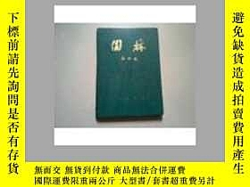 二手書博民逛書店罕見園林雜誌(1987年1——6期合訂本)(箱1)Y12967